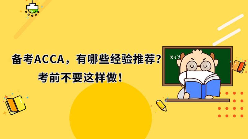 备考ACCA,有哪些经验推荐?考前不要这样做!