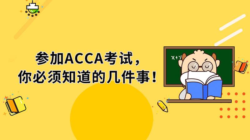 参加ACCA考试,你必须知道的几件事!
