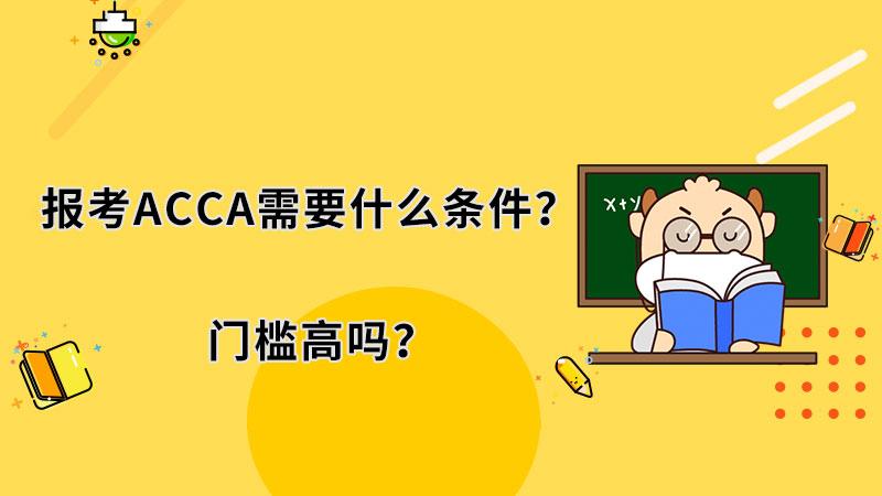 报考ACCA需要什么条件?需要准备什么资料?