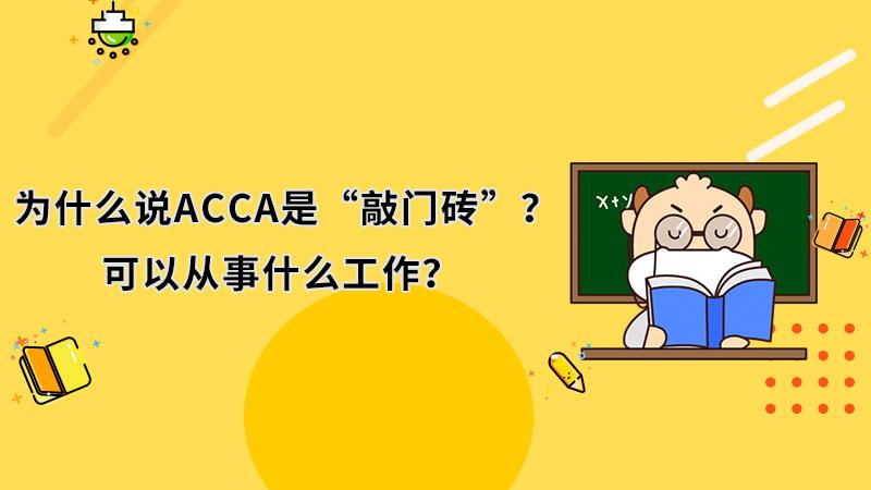 """为什么说ACCA是""""敲门砖""""?可以从事什么工作?"""
