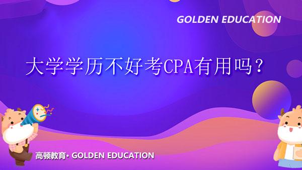"""大学学历不好考CPA有用吗?CPA可以是你的""""第二学历""""!"""