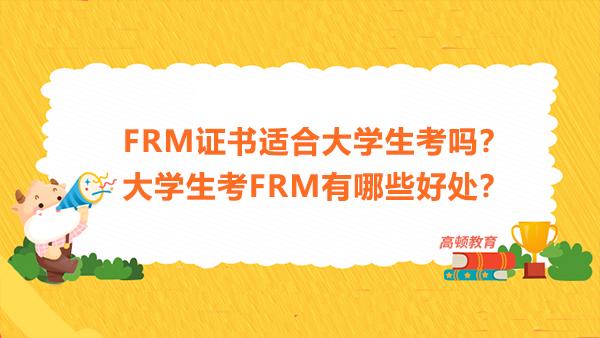 FRM证书适合大学生考吗?大学生考FRM有哪些好处?