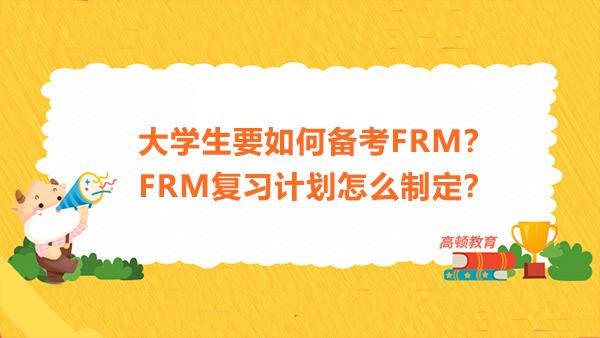 大学生要如何备考FRM?FRM复习计划怎么制定?