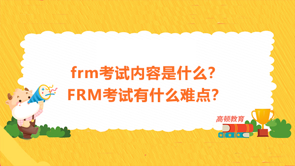 frm考试内容是什么?FRM考试有什么难点?
