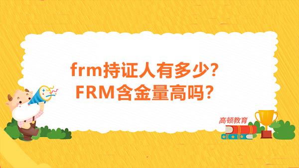frm持证人有多少?FRM含金量高吗?