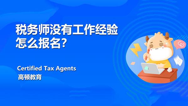 税务师没有工作经验怎么报名?2021年税务师报名入口关闭没?
