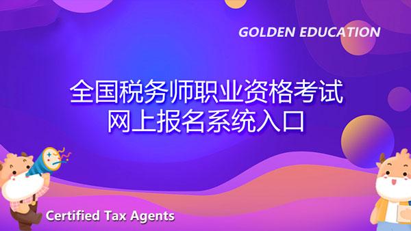全国税务师职业资格考试网上报名系统入口上哪找?
