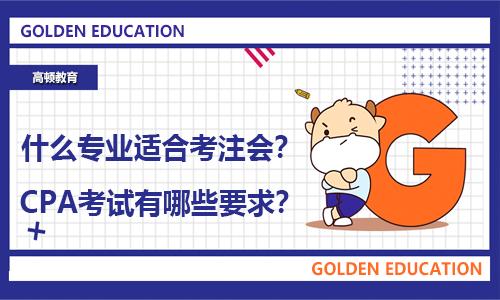 什么专业适合考注会?CPA考试有哪些要求?
