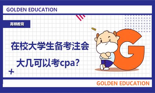 在校大学生备考注会如何把握节奏?大几可以考cpa?