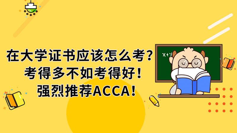 在大学证书应该怎么考?考得多不如考得好!强烈推荐ACCA!