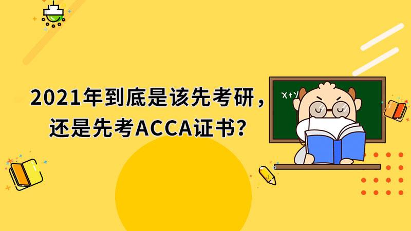 2021年到底是该先考研,还是先考ACCA证书?