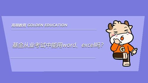 基金从业考试中能用word、excel吗?
