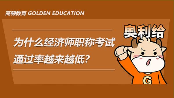 为什么经济师职称考试的通过率越来越低?