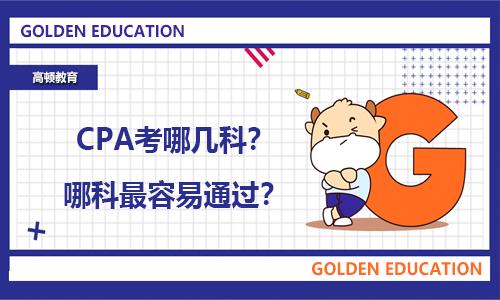 2021年CPA考哪几科?哪科最容易通过?