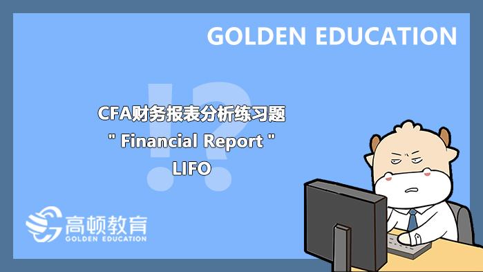 "CFA财务报表分析练习题""Financial Report"":LIFO"