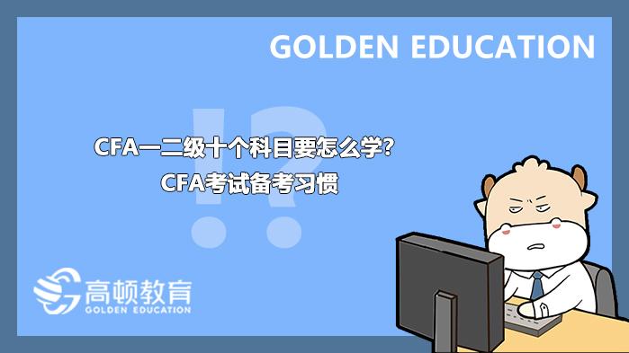 CFA一二级十个科目要怎么学?CFA考试备考习惯