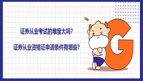 证券从业考试的难度大吗?证券从业资格证申请条件有哪些?