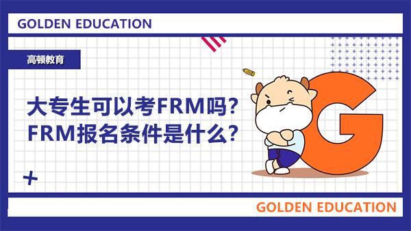 大专生可以考FRM吗?FRM报名条件是什么?