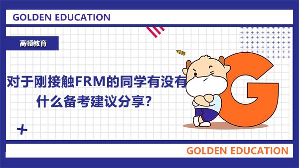 对于刚接触FRM的同学有没有什么备考建议分享?