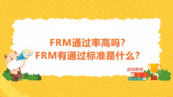 FRM通过率高吗?FRM有通过标准是什么?