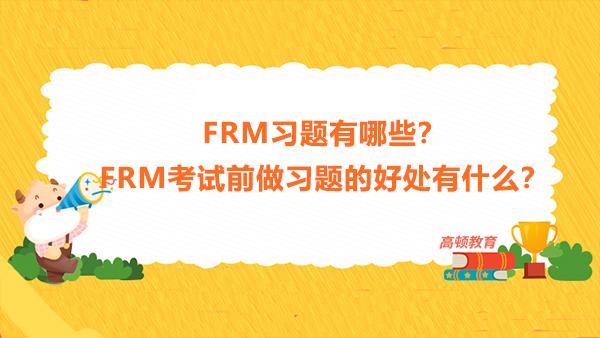 FRM习题有哪些?FRM考试前做习题的好处有什么?