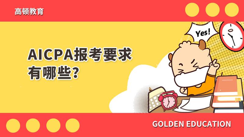 AICPA报考要求有哪些?一般都去哪里考?