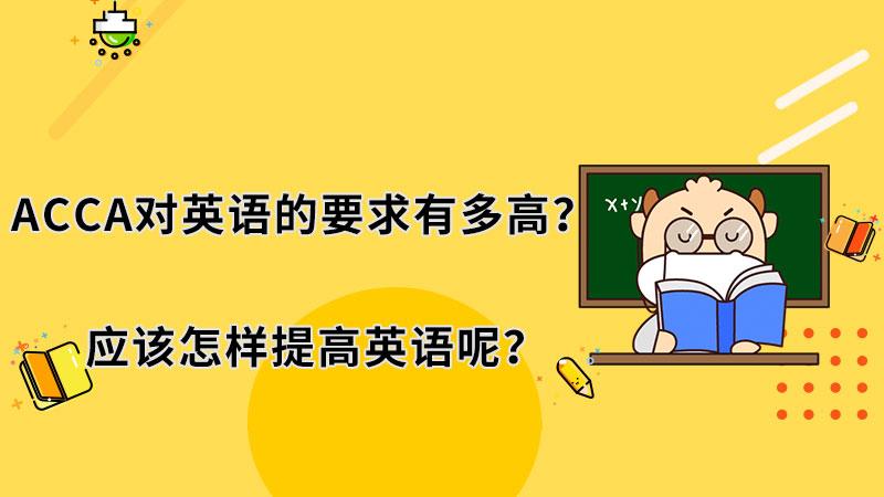 ACCA对英语的要求有多高?应该怎样提高英语呢?