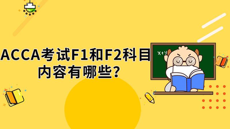 ACCA考试F1和F2科目内容有哪些?应该怎样学习?