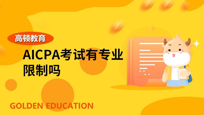 AICPA考试有专业限制吗?报考条件都有哪些?