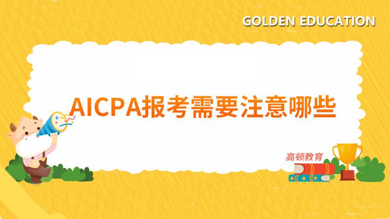AICPA报考需要注意哪些?报考条件都有哪些?