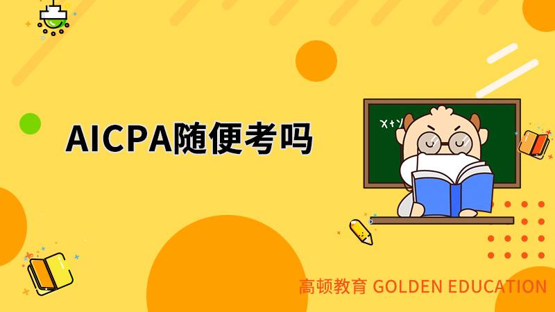 AICPA随便考吗?报考条件都有哪些?