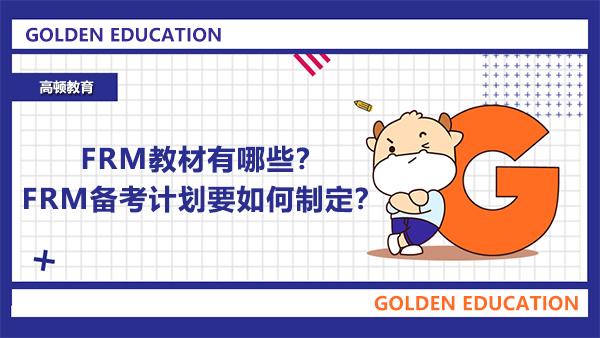 FRM教材有哪些?FRM备考计划要如何制定?