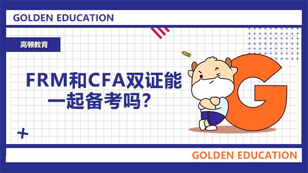 FRM和CFA双证能一起备考吗?FRM和CFA持证人的职业方向有区别吗?
