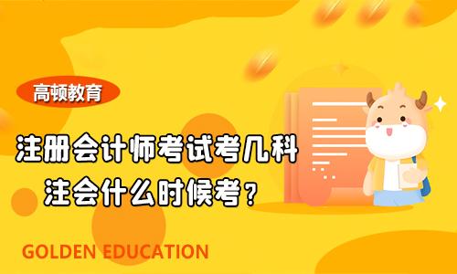 2021年注冊會計師考試考幾科?今年的注會什么時候考?