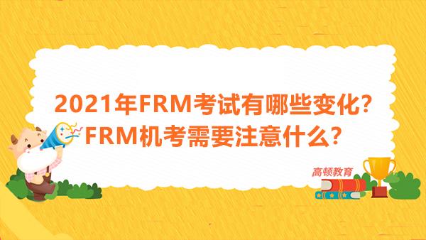 2021年FRM考试有哪些变化?FRM机考需要注意什么?