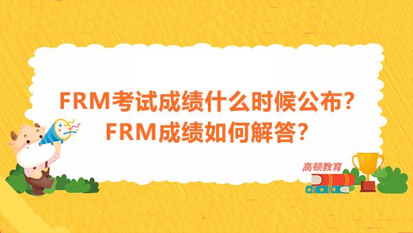 FRM考试成绩什么时候公布?FRM成绩如何解答?