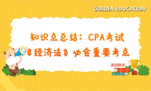知识点总结:2021年CPA考试《经济法》必会重要考点!