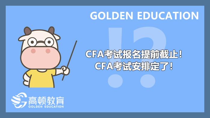 2021年11月CFA考试报名提前截止!2022年5月CFA考试安排定了!