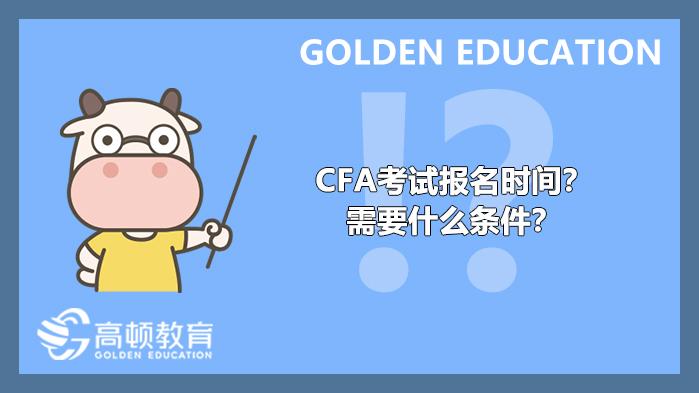2022年5月CFA考试报名时间?需要什么条件?