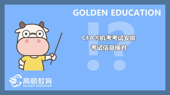 2021年7月的CFA®机考考试安排及考试信息核对