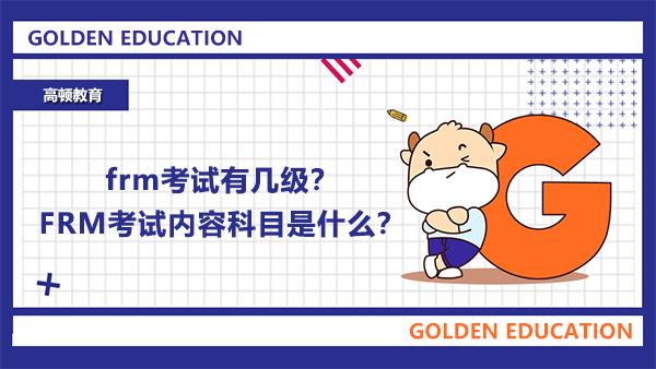 frm考试有几级?FRM考试内容科目是什么?