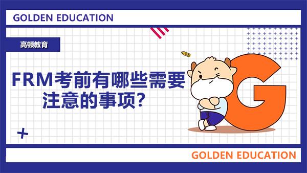 FRM考前有哪些需要注意的事项?FRM考试时间可以改吗?