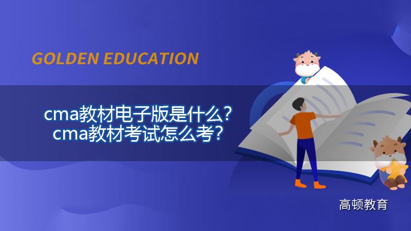 cma教材是什么?cma教材考试怎么考?