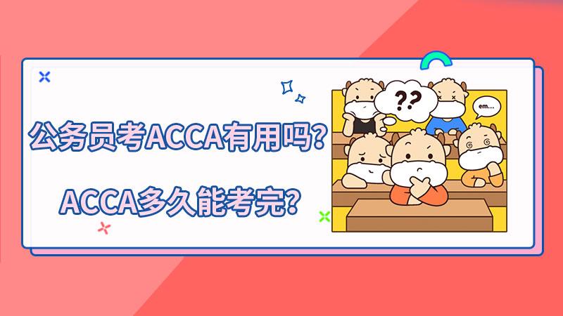 公务员考ACCA有用吗?ACCA多久能考完?
