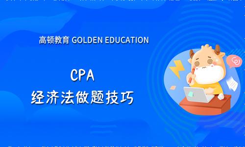 2021年CPA经济法做题技巧!附高频考点练习题!