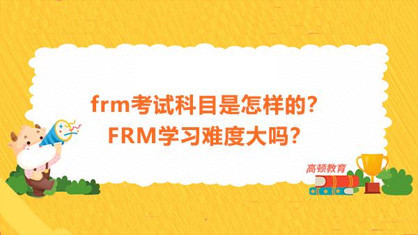 frm考试科目是怎样的?FRM学习难度大吗?