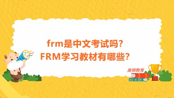 frm是中文考试吗?FRM学习教材有哪些?
