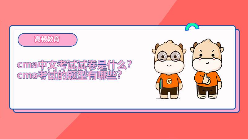 cma中文考试试卷是什么?cma考试的题型有哪些?