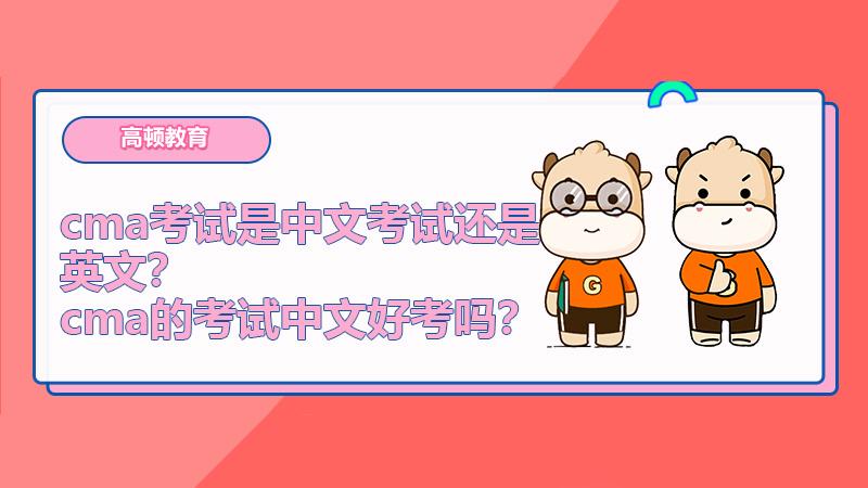 cma考试是中文考试还是英文?cma的考试中文好考吗?