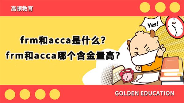 frm和acca是什么?frm和acca哪个含金量高?